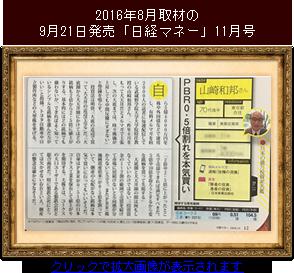 日経マネー11月号