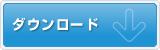 0908動画資料のダウンロード