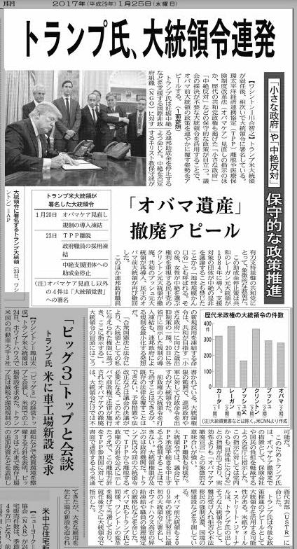 20170125_山崎動画_日経新聞