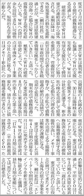 20170330_動画_東芝日経新聞2