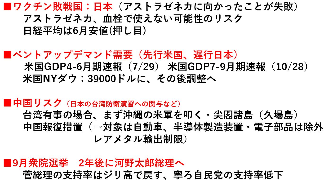 20180107_週報_時価総額